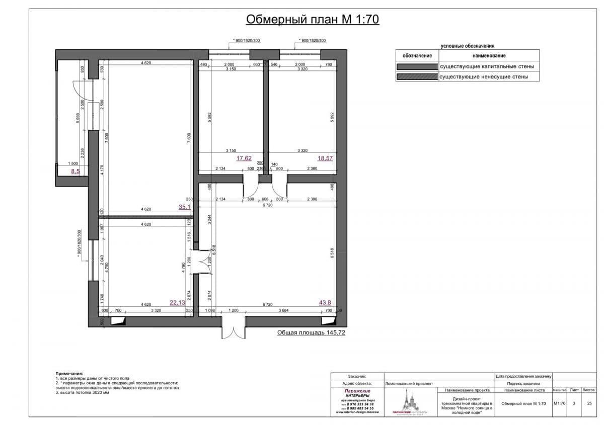 Обмерный план квартиры