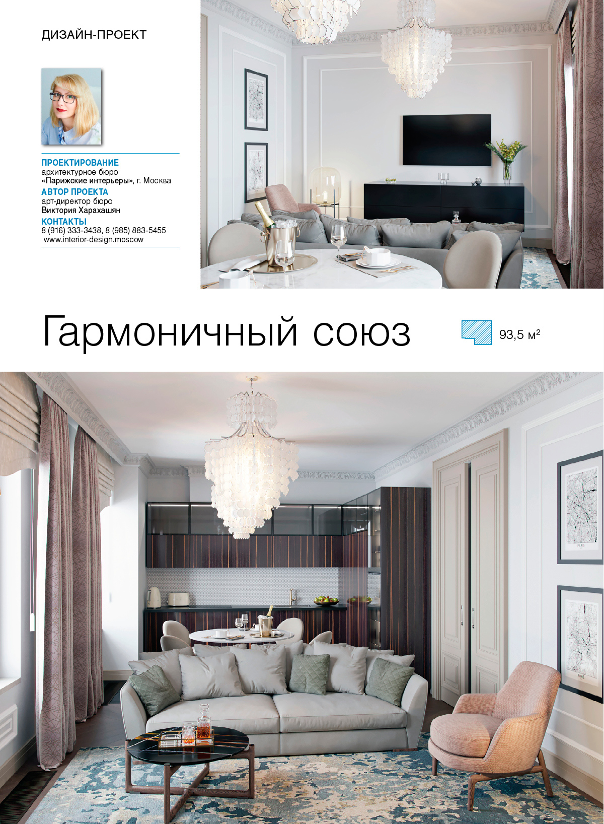 "Журнал ""Красивые квартиры"""