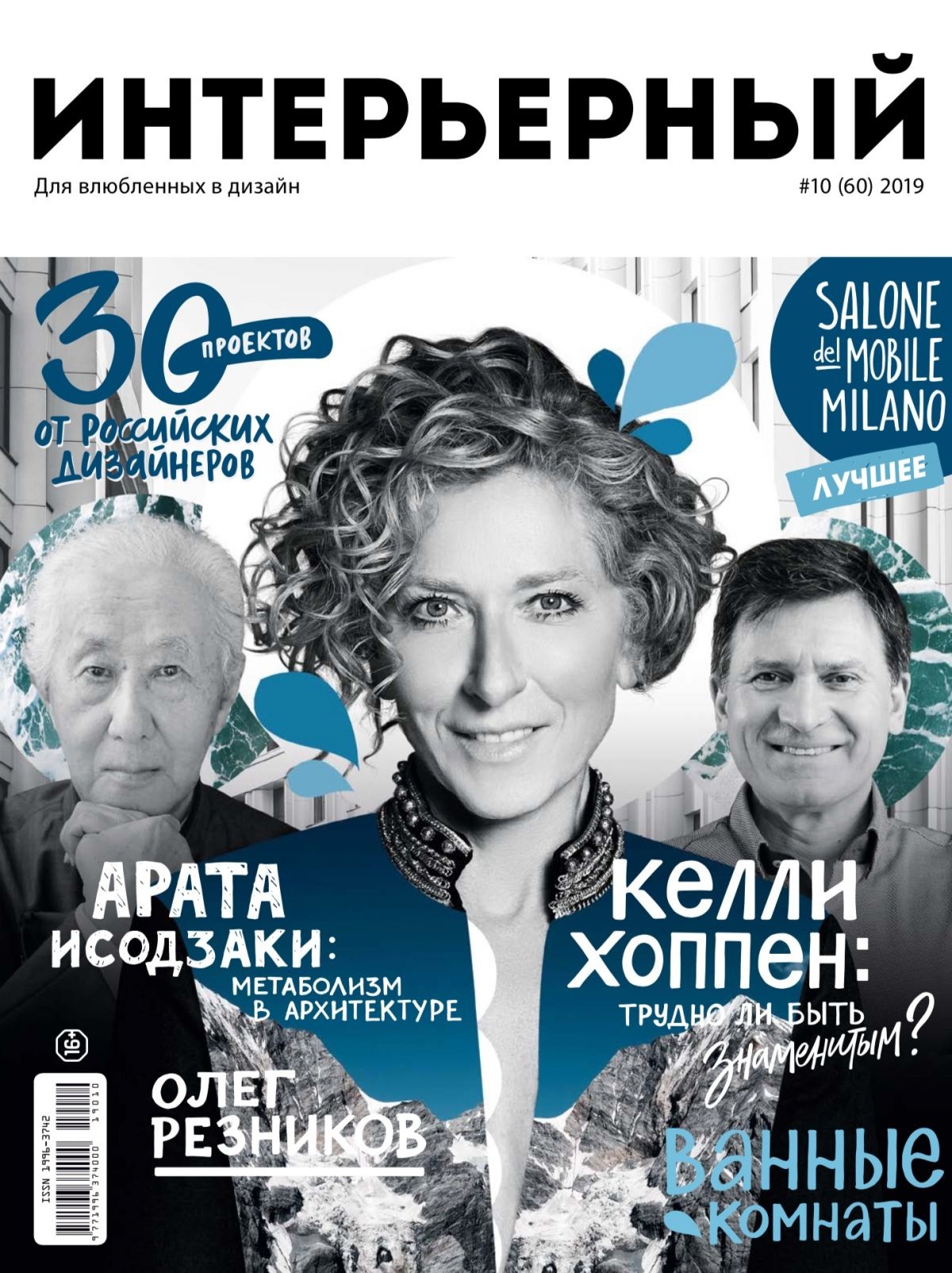 "Журнал ""Интерьерный"" № 10 (60) 2019"