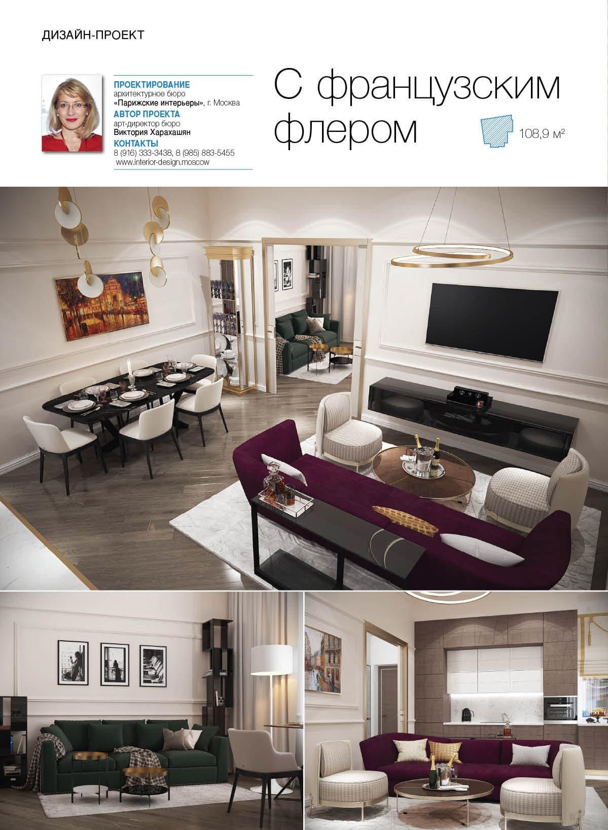dizayn-proekt-s-francuzskim-flerom-01