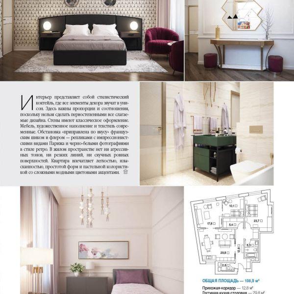 Журнал «Красивые квартиры» № 179