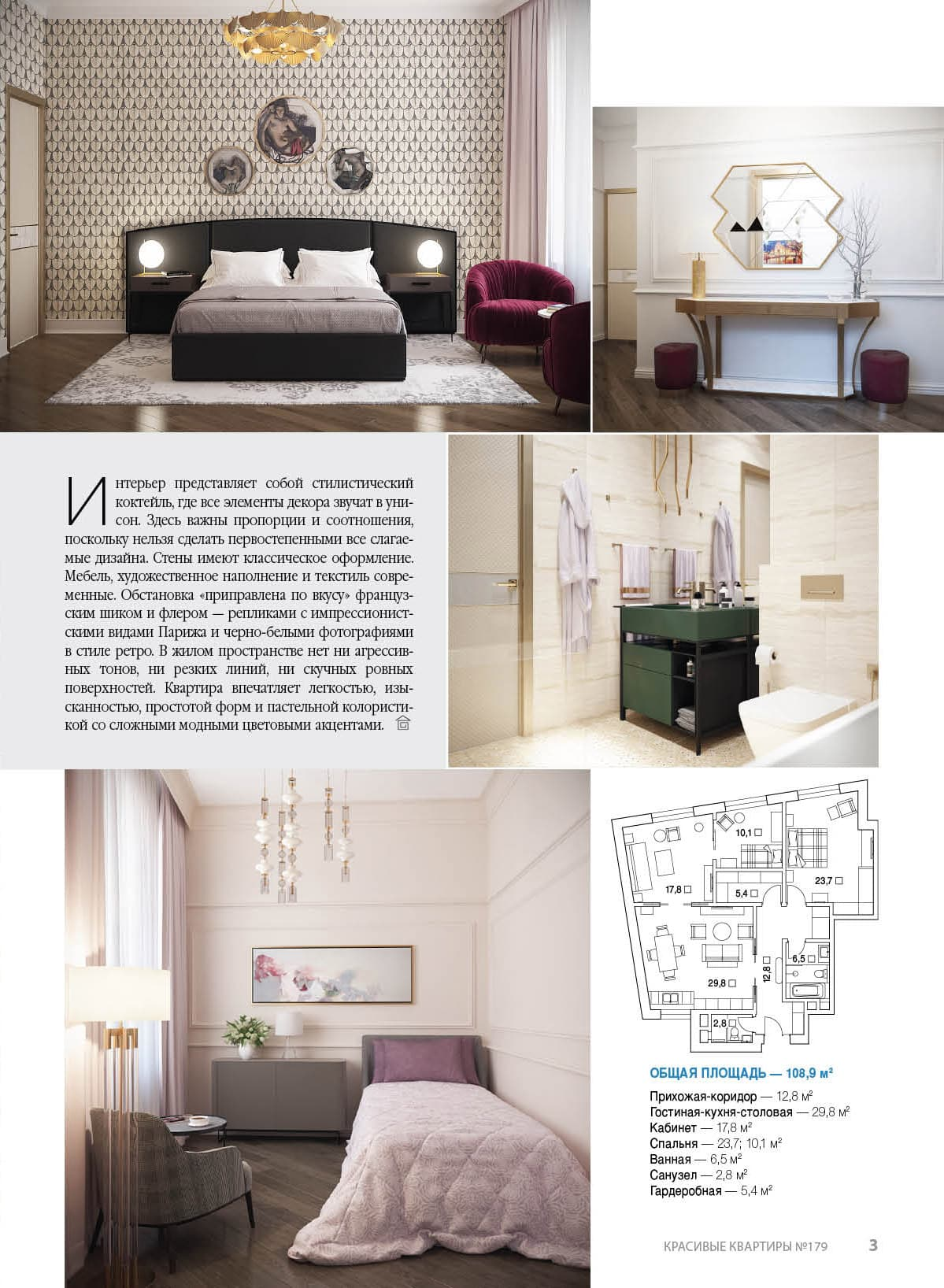 dizayn-proekt-s-francuzskim-flerom-02