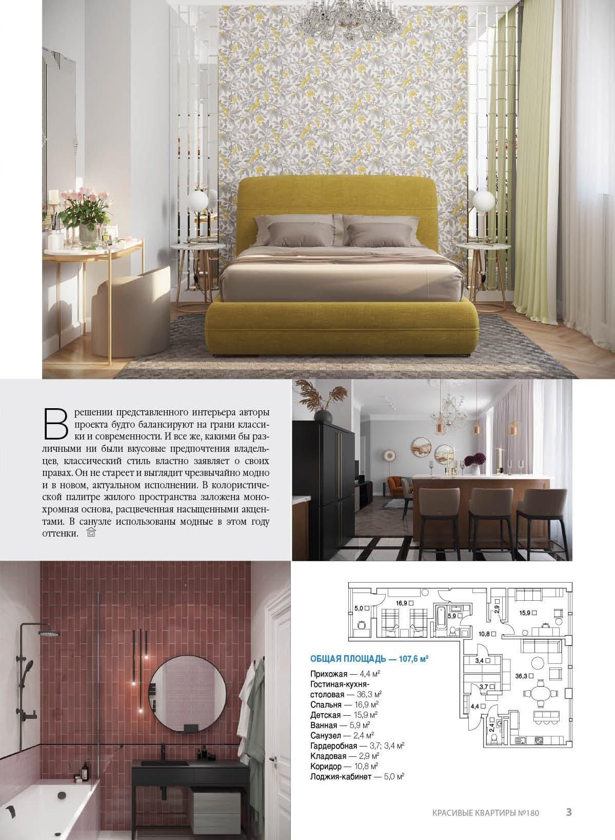 Журнал «Красивые квартиры» № 180