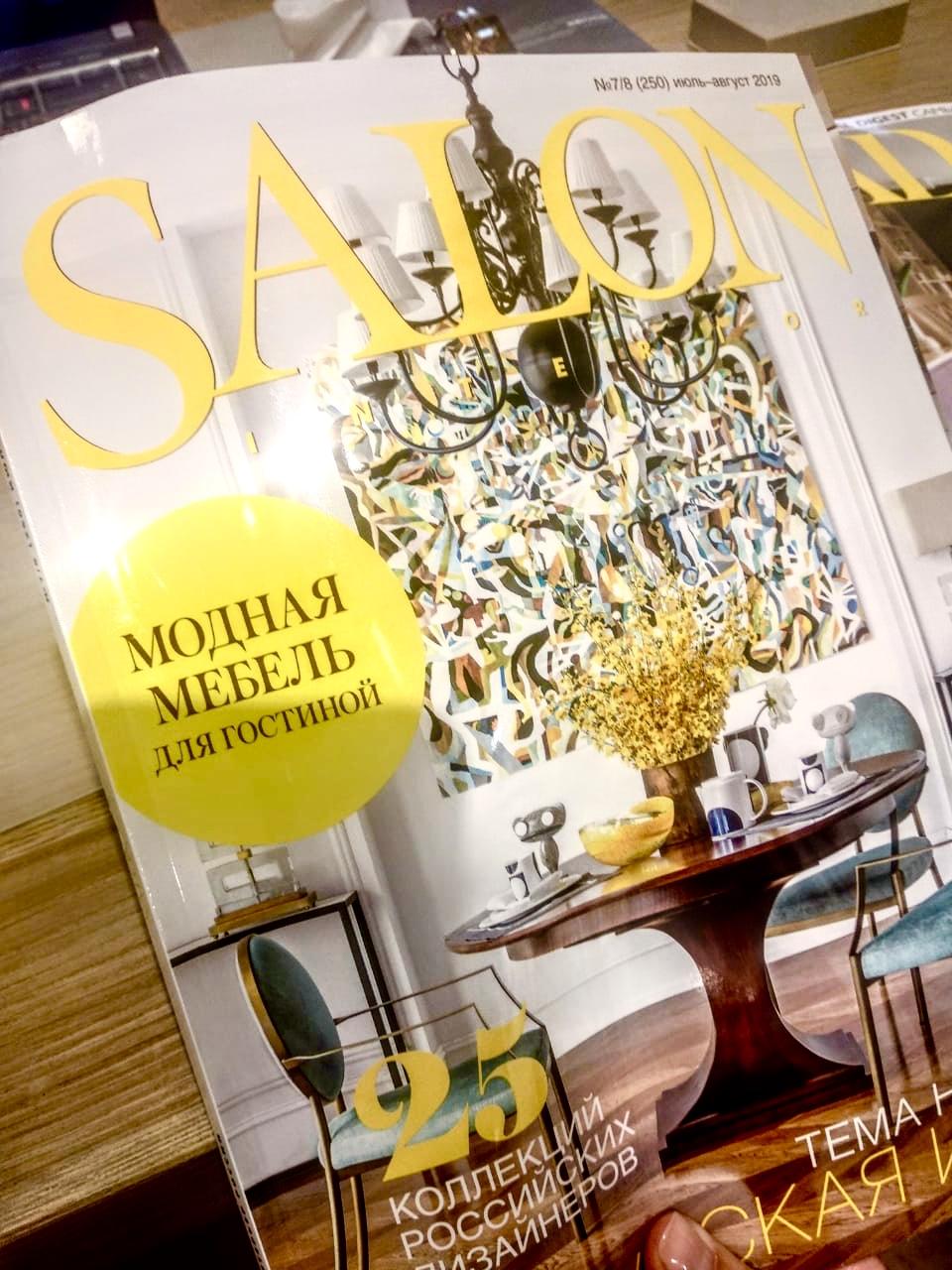 """Журнал """"Salon"""" № 7/8 (250) июль-август 2019"""