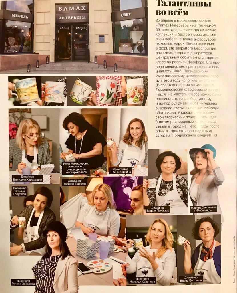 "Талантливы во всем. Журнал ""Salon"" № 7/8 (250) июль-август 2019"