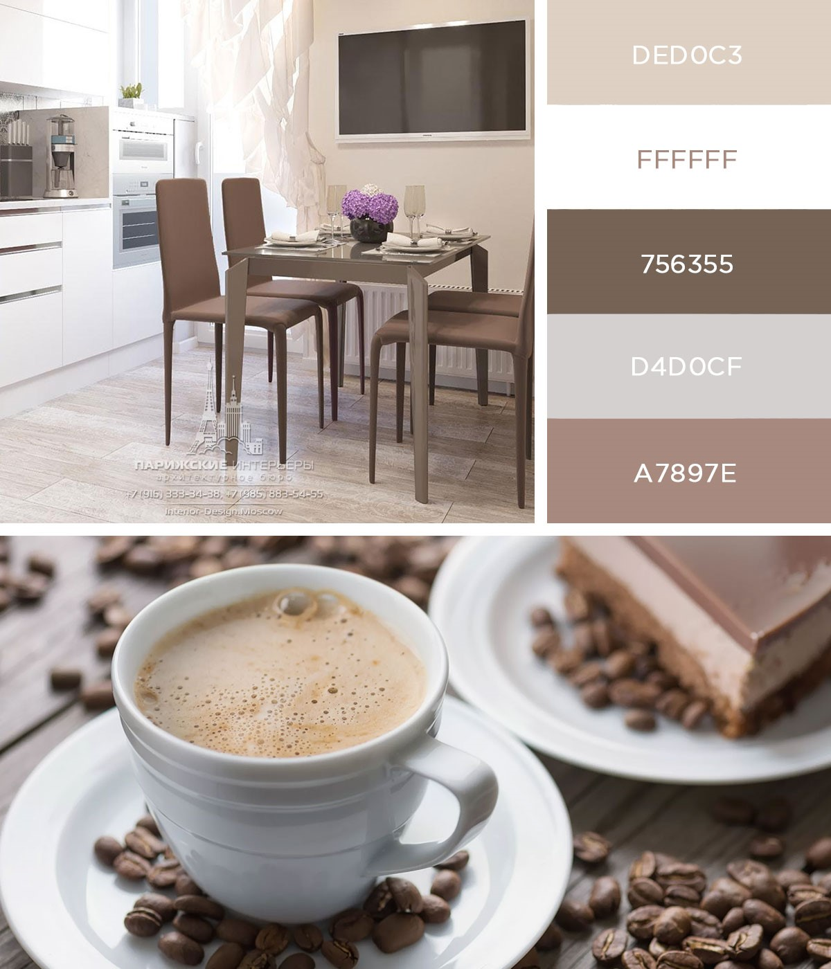 Дизайн-проект светлой кухни с шоколадными акцентами