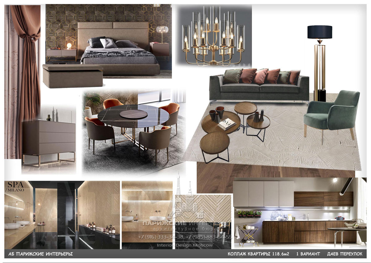 Комплектация мебелью. Коллаж