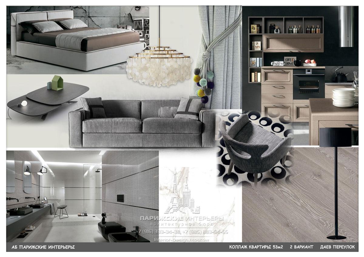 Подбор мебели дизайнером. Коллаж