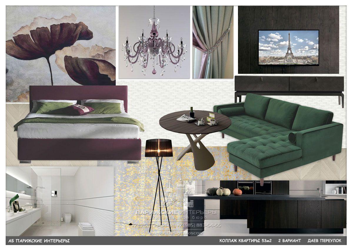 Подбор мебели дизайнером