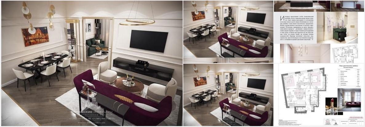 Модный дизайн интерьера 4-комнатной квартиры в современном стиле