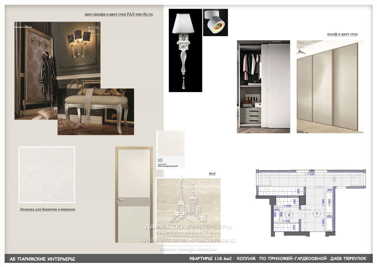 Подбор мебели и отделки для прихожей-гардеробной с элементами классики