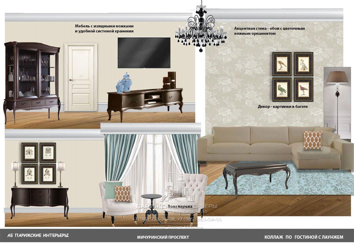 Декорирование интерьера – комплектация классической гостиной с антикварной мебелью