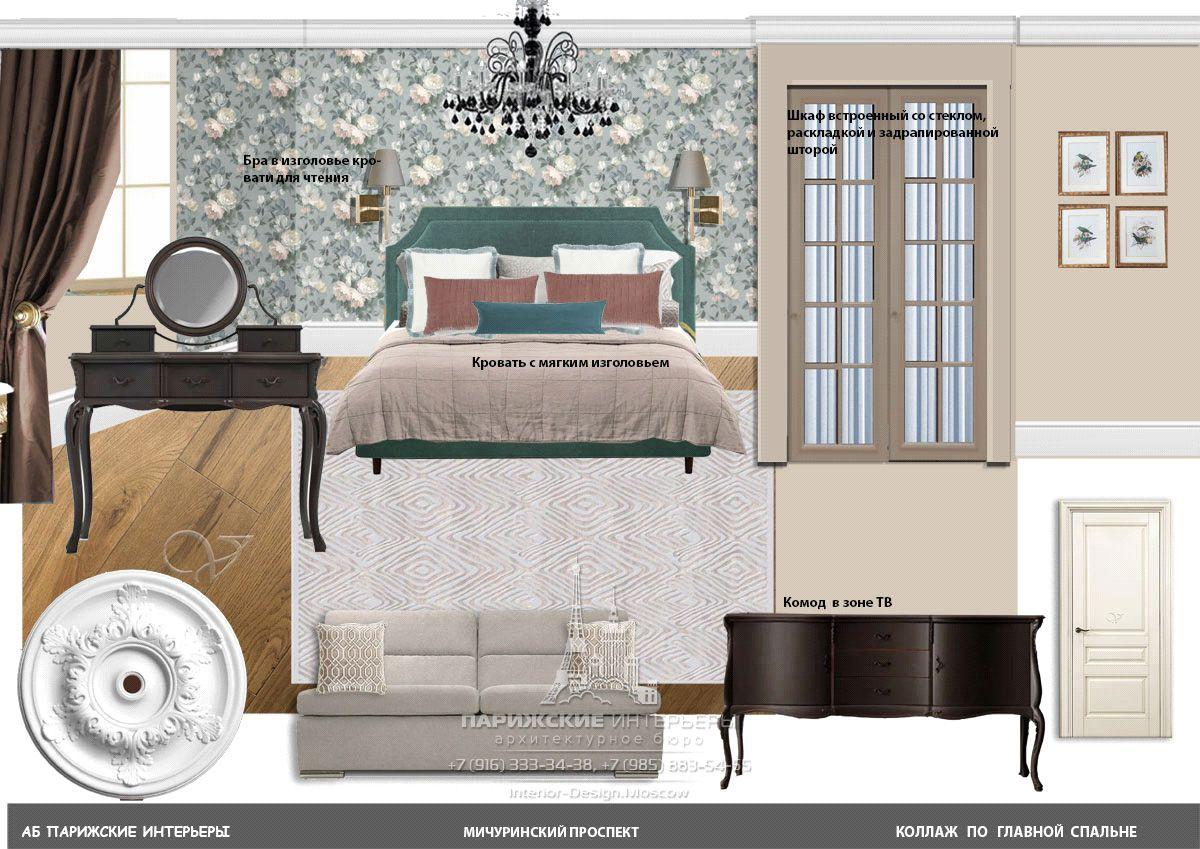 Подбор мебели и декора – коллаж для классической спальни с прованским колоритом