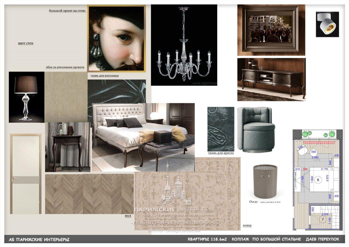 Подбор мебели для современной спальни в элементами классики и настенным принтом