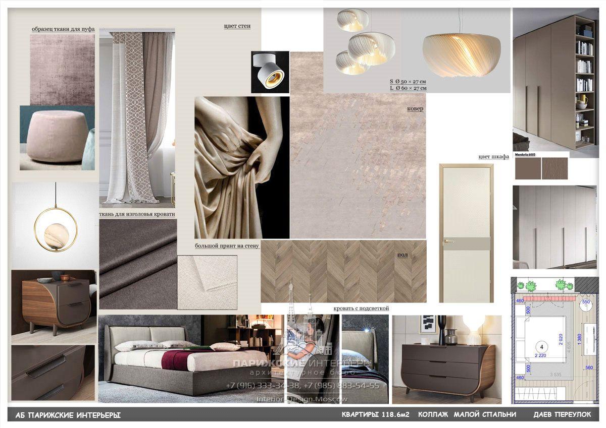 Комплектация интерьера – современная спальня с дизайнерской мебелью