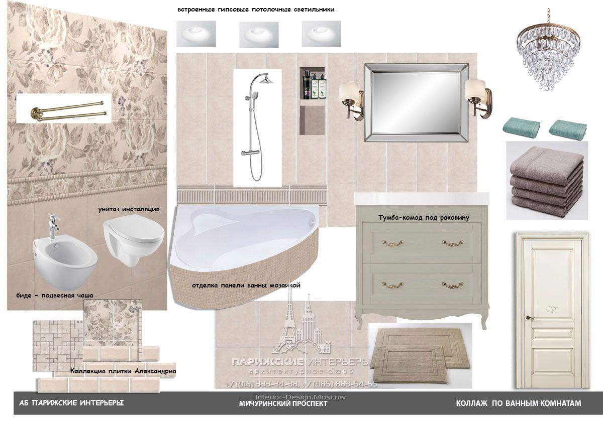 Детали интерьера и материалы для ванной комнаты – комплектация в пудровых тонах