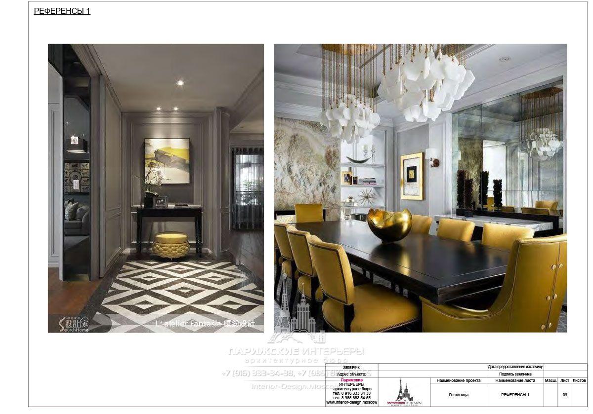 Подбор мебели и декора для интерьера загородного дома